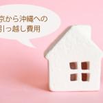【東京→沖縄】ゆうパックでの引っ越し費用を公開
