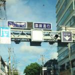 慣れない人は気をつけて!沖縄の道路・交通事情にご注意を