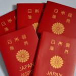 パスポートの「本籍地・氏名」変更は、お早めに!