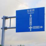 沖縄の読みにくい地名を学ぼう!