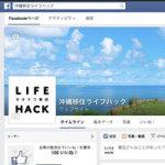 facebookページが【50いいね!】を突破しました!