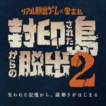 宮古島でリアル脱出ゲーム!「封印された島からの脱出2」が開催されます。