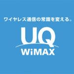 【モバイルwifi】とうとう沖縄でWIMAXを解約しました。