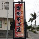 宮古そばで人気の「古謝そば屋」へ行ってきました。