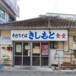 「きしもと食堂」の沖縄そばが美味しい!美ら海水族館へ行ったら、ランチで食べるべし。