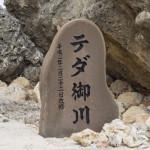 【隠れスポット探索】南城市の知名崎にある「テダ御川(てだうっかー)」