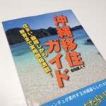 沖縄移住後に、沖縄移住の本を読んでみました。