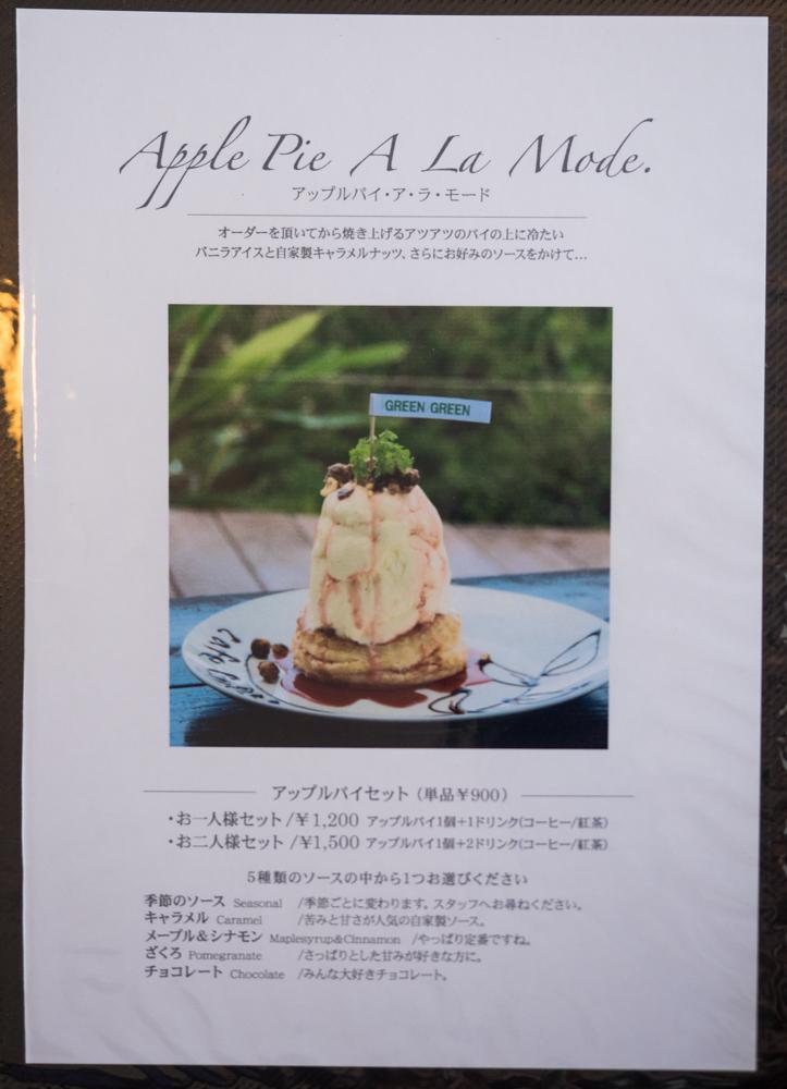 巨大アップルパイ