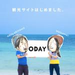 沖縄の観光サイト「ODAY」を始めました!