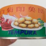 天ぷらの缶詰!?「白菊印 魚団(タイ天)」を食べてみた。