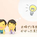 沖縄の光熱費はいくら?夫婦2人で1年間にかかった費用。
