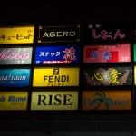 ディープな沖縄の夜を知りたい!「スナック」にお邪魔してみた@宜野湾市