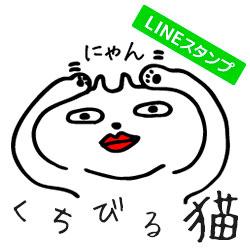 くちびる猫 LINE スタンプ