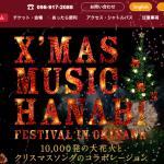 第2回「クリスマス音楽花火フェスティバル」が西原・与那原マリンパークで開催決定!