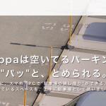 駐車場スペースが空いている人は「akippa」で貸し出そう!(特に那覇空港の周辺)