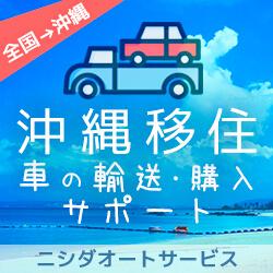 沖縄移住 車の輸送・購入 サポート|ニシダオートサービス