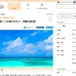 ことりっぷ『この夏行きたい、沖縄の海』ODAYの投稿が掲載されましたー!