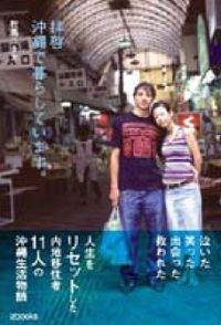 拝啓沖縄で暮らしています。