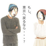 「もし、いま沖縄から東京へ戻ったら・・・」を夫婦で考えてみました