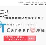 ITCareer 沖縄と期間限定コラボ!渋谷で沖縄のIT企業20社に出会える「沖縄移住イベント」でトークもします