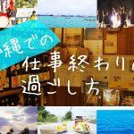【オフの過ごし方】沖縄で働くと仕事終わりに○○できます!