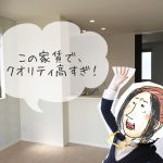東京の家賃感覚で沖縄移住すると、賃貸物件の質の良さにビックリするよ!