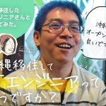「沖縄はオープンな空気感」ITエンジニアとして移住し、バリバリ開発している人に話を聞いてきました!