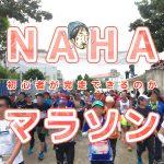 【NAHAマラソンレポート】初心者フルマラソン!人生初42.195kmを走りきれるか!?