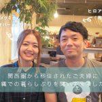 「沖縄移住したら30代はもっと楽しくなるんじゃないかなって」関西から移住されたご夫婦に沖縄での暮らしぶりを聞いてきました!