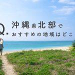 沖縄県北部で住みやすいおすすめのエリアはどこ?4つの地域を写真付きでご紹介します