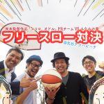 沖縄映画、岸本司(つかさ)監督のPRを賭けて、北谷でフリースロー対決をしてきた!