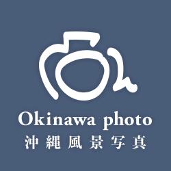Okinawa photo | 沖縄風景写真