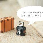 沖縄移住する前に、お試しで短期移住するにはどうしたらいいの?