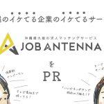 沖縄最大の求人数!イケてる企業のイケてる求人サイト「JOB ANTENNA(ジョブアンテナ)」をPR!