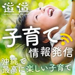 LINE@で子育て情報発信!沖縄で最高の子育てを。幼児遊道体操
