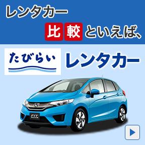 沖縄のレンタカーを比較してお得に予約「たびらいレンタカー」