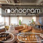 ビックリするほどおしゃれなオフィス!沖縄のデザイナー集団「株式会社モノクラム」に潜入してきました
