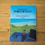 沖縄移住と仕事の本「移住者のための沖縄仕事NAVI」に掲載していただきました〜!
