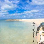 沖縄の「11月」って海で泳げるの?実際に泳いでカラダに聞いてみた