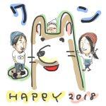 【2018年】新年あけましておめでとうございます!みなみの家より新春のお慶びを申し上げます