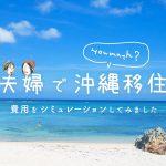 夫婦で沖縄移住するといくら?必要な金額をシミュレーションしてみました
