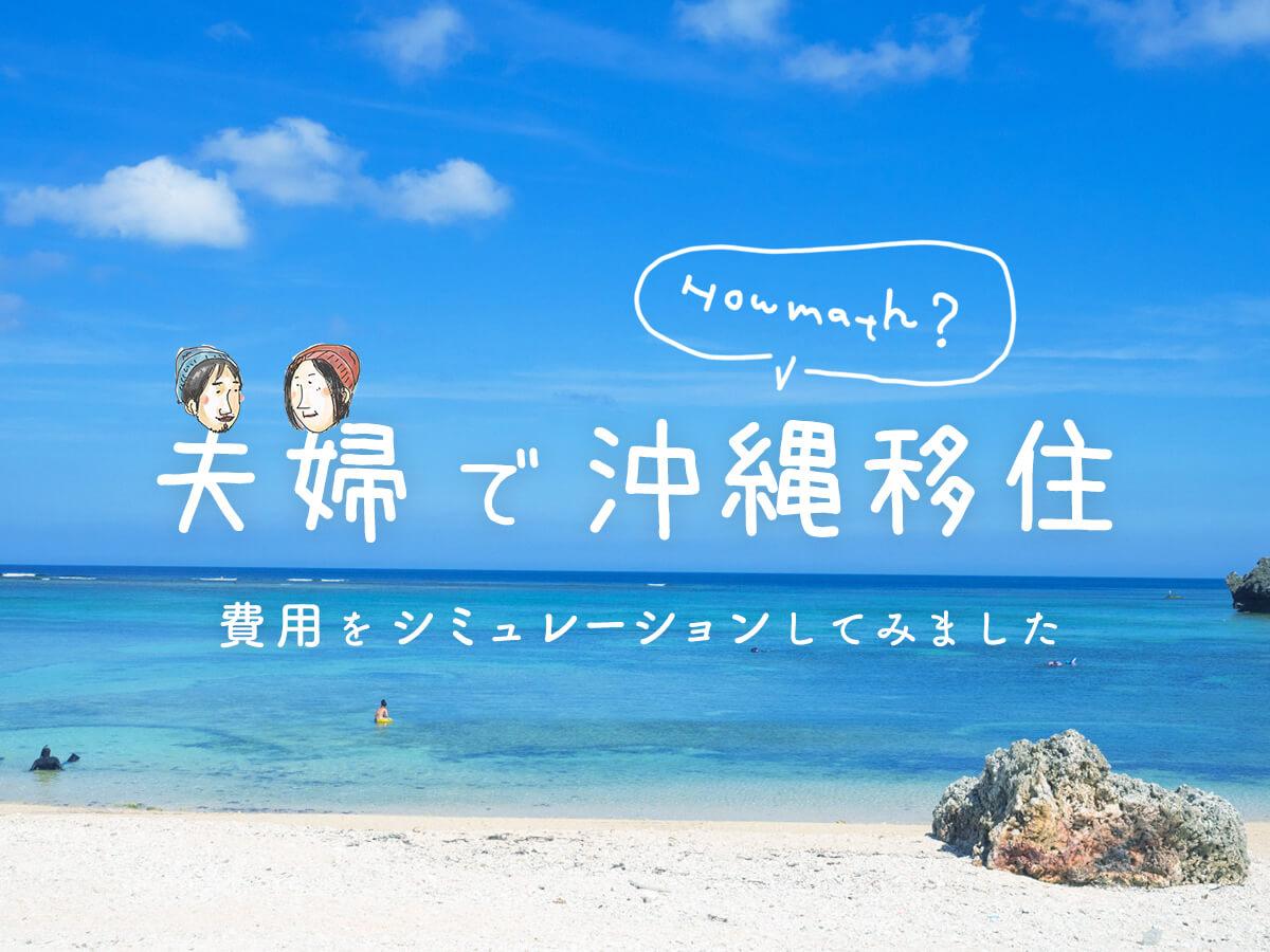 夫婦の沖縄移住費用