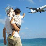 子連れで飛行機に乗るときは、ANA・JAL・SKYとLCCはどれがいいの?(東京〜沖縄版)