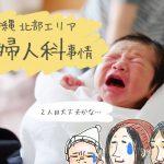 沖縄北部の産婦人科事情をしってビックリ!ふたり目ができたら大丈夫か不安に…