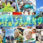 沖縄なのに夏がオフシーズン!?離島の穴場「伊江島(いえじま)」ブロガーツアーに行ってきた