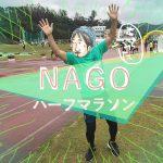 NAGOハーフマラソンへ参加!大会の様子をレポートします