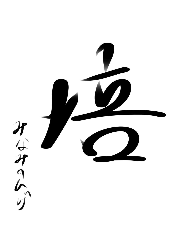 おめでとう ござい ます 漢字 あけまして
