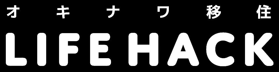 沖縄移住ライフハック