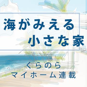 海がみえる小さな家 by くらのら