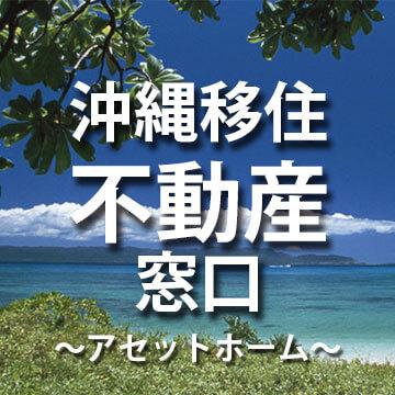 アセットホーム 沖縄移住 不動産窓口